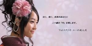 seijin-top2-1